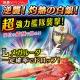 ヤマトクルー、『宇宙戦艦ヤマト2199 BATTLE FIELD INFINITY』で強襲イベント「逆襲!灼熱の白銀」を開催