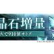 【Google Playランキング(10/5)】「ニーア レプリカント」コラボや海外展開の発表で期待値が高まる『SINoALICE』の動向に注目 3周年記念の『FFBE』はランクイン間近!