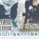 ポケラボとスクエニ、『シノアリス』で『FINAL FANTASY BRAVE EXVIUS』との復刻コラボを4月12日より開催!
