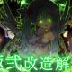 グリモア、『ブレイブソード×ブレイズソウル』で新たにランクS魔剣「リップバーンウィンクル」を含めた計5魔剣の極弐改造を解禁!
