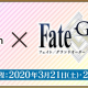 FGO PROJECT、『Fate/Grand Order』を「AnimeJapn2020」に出展決定! 『神聖円卓領域キャメロット』とゲームのステージイベントを開催!
