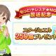 バンナム、『デレステ』で「もっと!デレステ☆NIGHT」の放送を記念した「スタージュエル 250個」のプレゼントを実施!