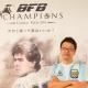 【発表会】ライバルは世界中 全方位にパワーアップを遂げたフットボールゲーム『BFB Champions~Global Kick-Off~』詳細レポート
