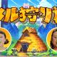 メルカリ、フリマアプリ「メルカリ」が日米合計4,000万DLを突破! 6月18日から「メル狩リ族」CMの新シリーズを放映開始