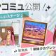 バンナム、『ミリシタ』でメインコミュ第34話「私らしいステージ」を公開 田中琴葉の歌唱する楽曲「朝焼けのクレッシェンド」が追加に