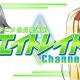 バンナム、新作アニメ『刹界エイトレイド』プロジェクト進行を伝える番組を視聴者参加型動画配信サービス「&CAST!!!」で配信決定