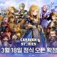 Aiming、韓国版『CARAVAN STORIES』の配信日が2020年3月18日に決定!