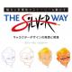 ボーンデジタル、書籍「The Silver Way(魅力と多様性でストーリーを動かすキャラクターデザインの発想と実践)」を3月下旬に刊行