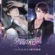 ニキ、『恋とプロデューサー』で新たな機能を持つSP絆(カード)入手イベント「夕霧の花園」を配信!