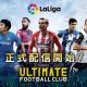 モブキャストゲームス、『モバサカ ULTIMATE FOOTBALL CLUB』の正式サービスを開始 ギフトコードが当たるリリース記念キャンペーンも