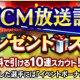 KONAMI、『プロ野球スピリッツA』でSランク選手確定「10連プレゼントスカウトおかわり」無料を開催!
