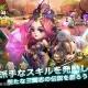 『刀塔伝奇』の中国LONGTU GAME、三国志の世界を舞台とした3DディレクションRPG『1・2三国志』のAndroid版の事前登録を開始