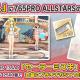 バンナム、『ミリシタ』で衣装購入に「セーラーミズギ (765PRO ALLSTARS)」を追加 プラチナガシャ10回チケット1枚付きのお得な商品に
