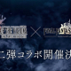 スクエニ、『FFBE幻影戦争』で『FF TACTICS』コラボ第2弾を4月22日より開催 「アグリアス」「ディリータ」「ムスタディオ」が新ユニットに