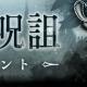 『SINoALICE -シノアリス-』で新討伐イベント「疾悪ノ呪詛」を本日20時30分より開始! 「風属性限定ガチャ」も本日16時より開催