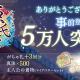 サイバード、「イケメンシリーズ」7周年記念作品『イケメン源氏伝 あやかし恋えにし』の事前登録数が5万人を突破!