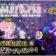 プレイネクストジャパン、『ポケットキングダム』と「劇場版 魔法少女まどか☆マギカ」のコラボイベントを開始 専用召喚ガチャも登場!