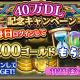gumi、『クリスタル オブ リユニオン』が40万ダウンロードを突破 記念キャンペーンとして合計2400ゴールドがもらえるログインボーナスを実施