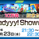 セガゲームス、女性向けアイドル育成ゲーム『Readyyy!』で事前登録10万件突破記念の公式生番組「Readyyy!Showww!」を23日に配信!