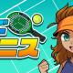 SAT-BOX、「机でシリーズ」の第8弾となる新作『机でテニス』の事前登録を開始!