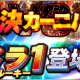 KONAMI、『プロ野球スピリッツA』でイベント「対決カーニバル」開催! ドラ1ルーキー登場!