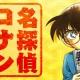 サイバード、『名探偵コナン公式アプリ』にて最新コミックス90巻の配信開始記念で「名探偵コナン検定」を実施!