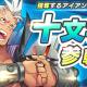 サムザップ、『リンクスリングス』で新キャラクター「十文字」参戦を記念して期間限定チャレンジイベント「うなれ!鋼鉄の拳」を開催!
