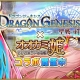 ヤマハミュージックメディア、『オオカミ姫』でgumiの『ドラゴンジェネシス -聖戦の絆-』とのコラボレーションを実施