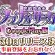 アクロディア、Google Play版『魔法陣少女 ノブナガサーガ』のリリースを5月30日18時に決定 事前登録キャンペーン30日12時で終了