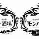 カプコン、「モンハン酒場」にて『モンスターハンターワールド:アイスボーン』とのコラボを実施 世界観をモチーフにしたメニューが登場