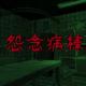 ダズルとシンセイワーク、『怨念病棟』を期間限定でオープン 2人で同時プレイ可能なVRホラー