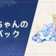 miHoYo、『原神』で補給パック「空月の祝福」CPを開催! 参加者が増えるほどプレゼント数が追加に