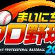 NHN PlayArt、『まいにちプロ野球2016』のサービスを2月28日をもって終了