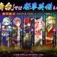 DMM GAMES、『一血卍傑-ONLINE-』で「召喚台」の追加、「【正装】アシヤドウマン」を実装 各種キャンペーンも実施中!