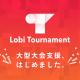 カヤック、トーナメントPF「Lobi Tournament」で大会主催者向け支援を開始…『クラロワ』や『シャドバ』の大会に賞品を提供