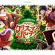 アカツキ、『八月のシンデレラナイン』で豪華クリスマスプレゼントが貰えるキャンペーン「ハチナイクリスマスパーティ」を開催!