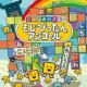 バンナム、『ことばのパズル もじぴったんアンコール』をPS4、Steam、スマートフォン向けに4月8日発売
