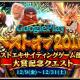 コロプラ、『ドラゴンプロジェクト』で「Google Play ベスト オブ 2016ベストエキサイティングゲーム部門」大賞受賞記念クエストを実施