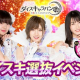 GAE、『AKB48ダイスキャラバン』で「月刊AKB48グループ新聞 特別号 ダイスキ新聞」選抜「第一回ダイスキ選抜イベント」を9月5日より開催