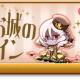 マーベラス、『剣と魔法のログレス いにしえの女神』で「ジョブ別 ゼウスⅡ&MB武器確率アップガチャ」を販売!