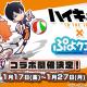 セガゲームス、『ぷよぷよ!!クエスト』×「ハイキュー!!」コラボを17日より開催決定! コラボに登場する全キャラを紹介