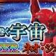 バンナム、『スーパーロボット大戦X-Ω』でイベント「策謀渦巻く宇宙」を開催 イベント報酬には「SSR ネオ・ジオング」が登場