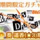 アニプレックス、『マギアレコード 魔法少女まどか☆マギカ外伝』ですずね☆マギカガチャを実施 茉莉や遥香が登場!!