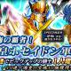バンナム、『聖闘士星矢 シャイニングソルジャーズ』で「ハーフアニバ―サリー」開催! 初の神キャラ「海皇 ポセイドン」が登場