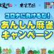 NCジャパン、『雀龍門M』で「コロナに負けるな!あんしん麻雀キャンペーン」を開始 雀荘に無料でオリジナル除菌グッズを提供