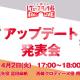 ブシロード、『少女☆歌劇 レヴュースタァライト -Re LIVE-』のアップデート内容を公開する「スタリラアップデート発表会」を4月2日に開催!