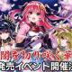 KADOKAWAとDeNA、『天華百剣 -斬-』のキャラクターソングCD「闇を切り咲く華」発売を記念したスペシャルイベントを開催決定