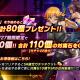 インフィニブレイン、『対魔忍RPG』で感謝御礼キャンペーンと新規登録者歓迎キャンペーンを開催中!