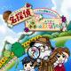 ハレガケ、愛・地球博記念公園にてリアル謎解きゲーム×モリコロパーク「名探偵と森の妖精たち」を開催