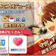 【Google Playランキング(9/19)】「守沢千秋」誕生日記念イベント&キャンペーン実施の『あんスタ』が好調 『パワプロ』はトップ30復帰を果たす